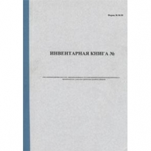 Инвентарная книга 50 л.