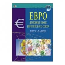 Довідник валют EUR