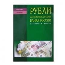 Справочник валют RUB