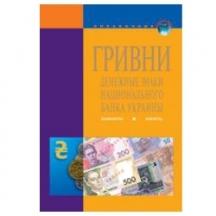 Довідник валют UAH